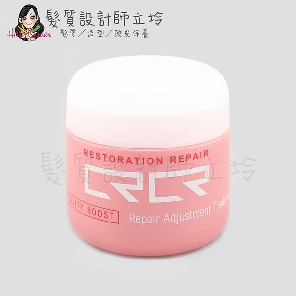 立坽『深層護髮』威傑士公司貨 WAJASS RR5 復原修護調理護髮膜100ml LH07