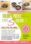 (二手書)日本腸道名醫的橄欖油減重法