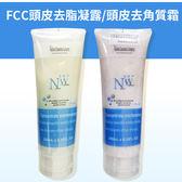 FCC 頭皮去脂凝露/頭皮去角質霜 250ml 兩款可選【PQ 美妝】