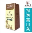 【名池茶業】冷泡高山烏龍茶手採一心二葉/半斤/送冷泡瓶