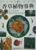 (二手書)香草植物事典:探尋香草味美的風情