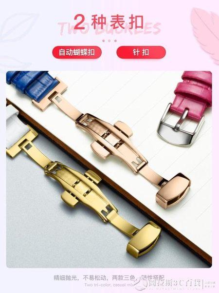 佳時利手錶帶女表鏈適用于DW天梭1853浪琴CK美度卡西歐天王等   圖拉斯3C百貨