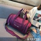 干濕分離運動健身包網紅旅行包女手提大容量韓版輕便短途行李包袋 快意購物網