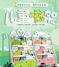 兒童書架落地簡易置物架經濟型學生寶寶書櫃幼兒園小孩繪本收納架 【全館免運】