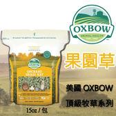 《美國OXBOW》頂級牧草系列-果園草15oz