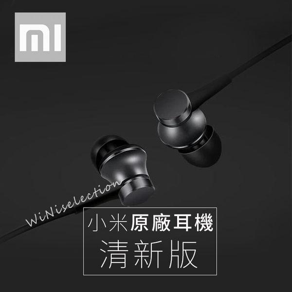 小米mi 活塞耳機 清新版 E4-029 現貨 入耳式 官方正品 原廠正品 保固 附S/L耳塞 [ WiNi ]