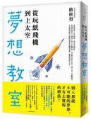 (二手書)從玩紙飛機到上太空的夢想教室:「下町火箭」真實版!TED話題沸騰!日本最..