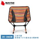 【North Field 美國 三段可調民族風7075鋁合金太陽神椅(附袋)《波斯紅》】ND-202/野餐椅/休閒椅/折疊椅
