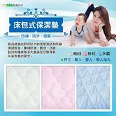 【Osun】防蟎/防水床包式保潔墊-雙人(CE-174)粉紅