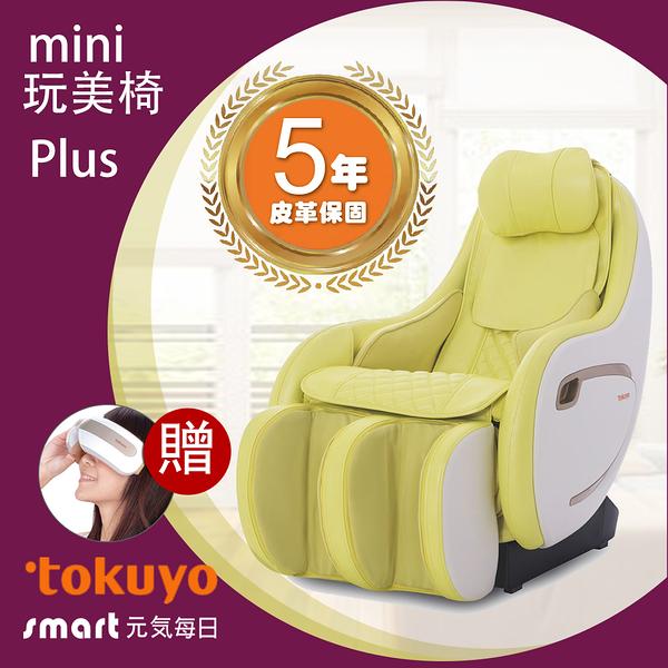 ⦿ 超贈點五倍送⦿ tokuyo Mini玩美按摩椅小沙發 TC-292(馬卡龍黃色)【送眼部按摩器】