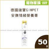 寵物家族-德國竣寶GIMPET-安撫情緒營養膏50g