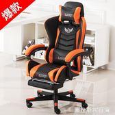 電腦椅家用電競椅現代簡約可躺辦公椅游戲椅主播椅子升降轉椅座椅 QM【圖拉斯3C百貨】