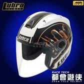 [中壢安信]LUBRO RACE TECH 都會遊俠 半罩 3/4罩帽 安全帽