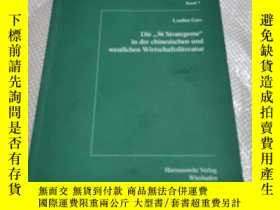 二手書博民逛書店Die罕見 36 Strategeme in der chin