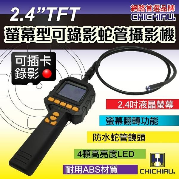 【奇巧CHICHIAU】2.4吋手持式螢幕型蛇管攝影機/支援AV影像輸出/針孔/修水管/查漏@四保科技