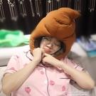 日系卡通搞怪賣萌ins大便帽子頭套便便毛絨網紅抖音拍照自拍道具 交換禮物 color shop