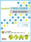 (二手書)Android手機程式超簡單!!App Inventor入門卷