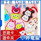 【3 期零利率】 Disney 迪士尼TSUM TSUM 票卡包證件票卡夾掛繩悠遊卡包