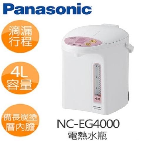 Panasonic- 國際牌4公升微電腦熱水瓶 NC-EG4000 **免運費**