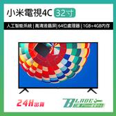 【刀鋒】小米電視4C 32寸 現貨 當天出貨 免運 電視機 智能電視 液晶電視