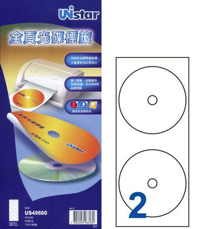 【裕德 Unistar 光碟標籤紙】 裕德Unistar US49660 電腦列印CD標籤紙/小孔 (50張/包)