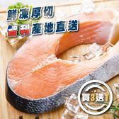 【吃浪食品】《買三送一》嚴選鮮嫩鮭魚切片4片組 (250g±10%/1片)