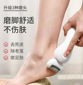 磨腳器 電動磨腳器修腳神器去腳老繭皮角質腳皮修足充電式自動美足儀【父親節秒殺】