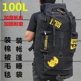 100L特大帆布旅行背包男雙肩包大容量戶外登山背囊超大打工行李包 扣子小鋪