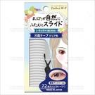 日本BN灰姑娘天使雙眼皮貼PWB-T1(36回)[57032]