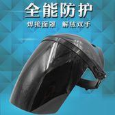 防輻射防紫外線焊接面罩LVV4570【KIKIKOKO】