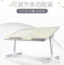 電腦桌電腦桌懶人可折疊升降調節支架寢室小桌子做床上用小書桌YJT 七色堇