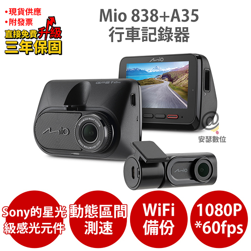 Mio 838+A35【送64G+索浪 3孔 1USB+防疫棒+漁夫帽】Sony Starvis WiFi 前後雙鏡 行車記錄器 紀錄器