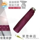 雨傘 陽傘 萊登傘 抗UV 防曬 輕傘 遮熱 易開輕便傘 開傘直接推開 銀膠 Leotern 細圓點(紫紅)