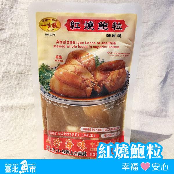 【台北魚市】 紅燒鮑粒(味付貝) 500g