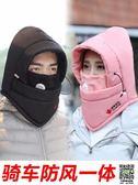 毛帽子 帽子女冬天戶外保暖加絨加厚一體騎車帽冬季防寒防風帽護耳毛線帽 宜品