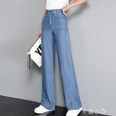 高腰天絲牛仔闊腿褲女夏季薄款冰絲長褲寬鬆顯瘦垂感休閒直筒褲子 芊惠衣屋