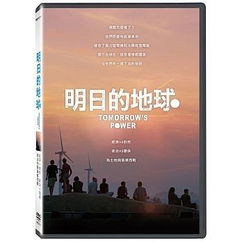 明日的地球 DVD Tomorrow's Power 免運 (購潮8) Tomorrow's Power