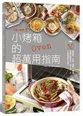 (二手書)行動小廚房(5):小烤箱的超萬用指南