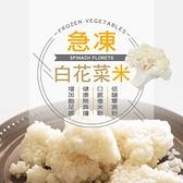 【幸美生技】進口冷凍白花菜米1公斤/包