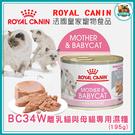 皇家 BC34W 離乳貓與母貓專用濕糧1...