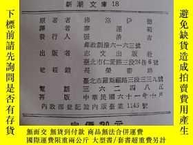 二手書博民逛書店罕見佛洛伊德傳-~a2q-5(c)Y17820 佛洛伊德  志文