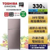 『TOSHIBA東芝 』330公升雙門變頻冰箱 典雅金 GR-A370TBZ  **免費基本安裝**