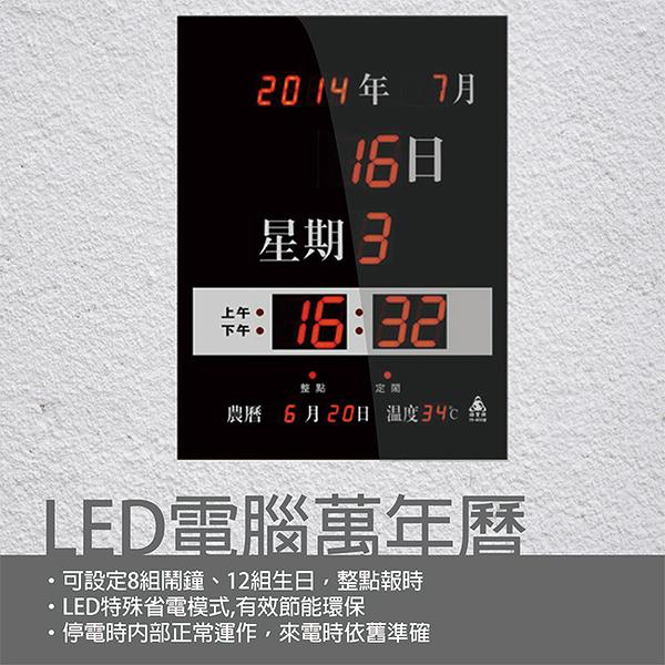 【臺灣製造】鋒寶 LED 電腦萬年曆 電子日曆 鬧鐘 電子鐘 FB-4053型