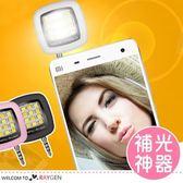 手機外接捕光燈夜間自拍神器 LED閃光燈