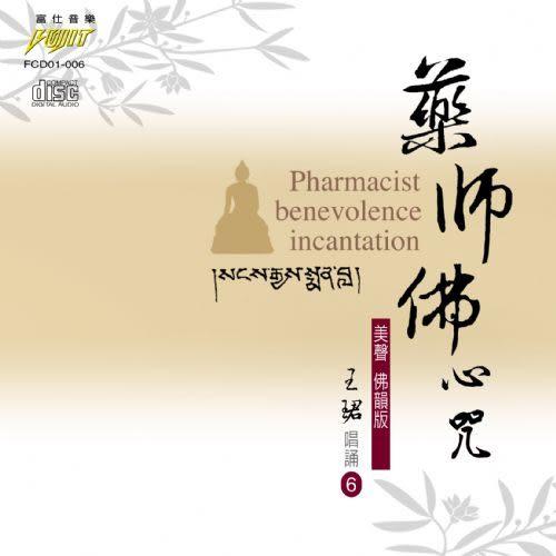 美聲佛韻版 6 藥師佛心咒   CD (音樂影片購)