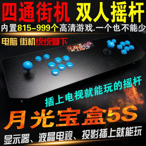 遊戲機四通家用電視游戲機街機拳皇雙人搖桿月光寶盒5S自帶游戲999合一 igo 城市玩家