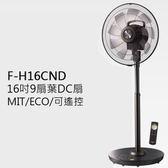 【折價卷現領現折】國際牌 DC 變頻 電風扇 Panasonic F-H16CND-K 晶鑽棕 9扇葉 公司貨