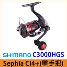 橘子釣具 SHIMANO紡車型捲線器 Sephia CI4+ C3000HGS(單手把)