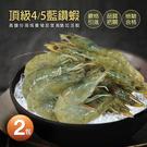 【屏聚美食】頂級藍鑽蝦2盒(1kg/約40-50隻/盒) 免運組