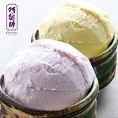 【南紡購物中心】阿聰師.大甲芋頭冰10入/盒+金黃鳳梨冰10入/盒